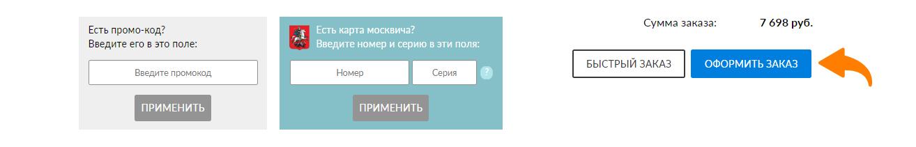 промо-код-учтен.jpg