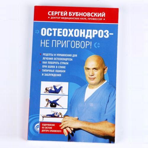 «Остеохондроз - не приговор!» Сергей Бубновский