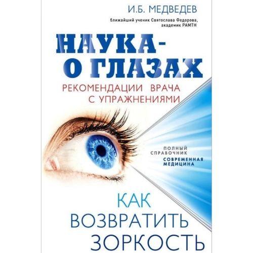 Наука – о глазах: как возвратить зоркость