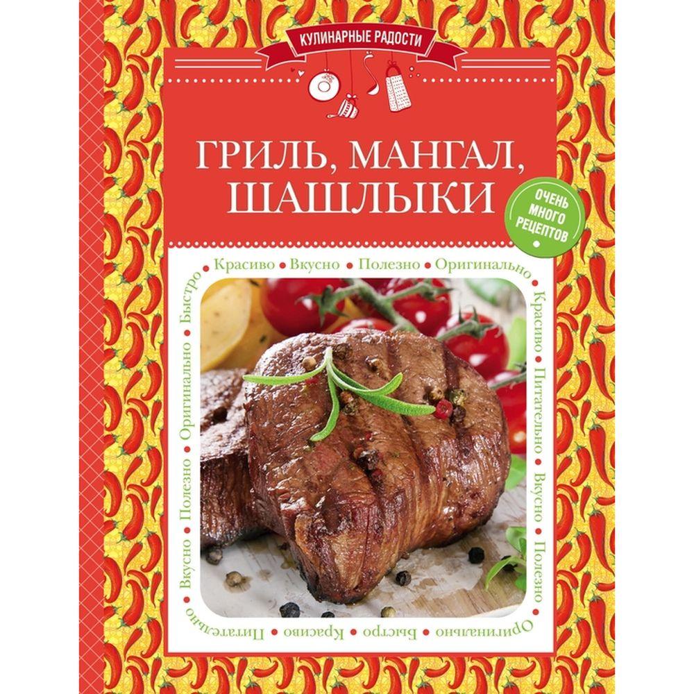 Книга рецептов «Гриль, мангал, шашлыки»
