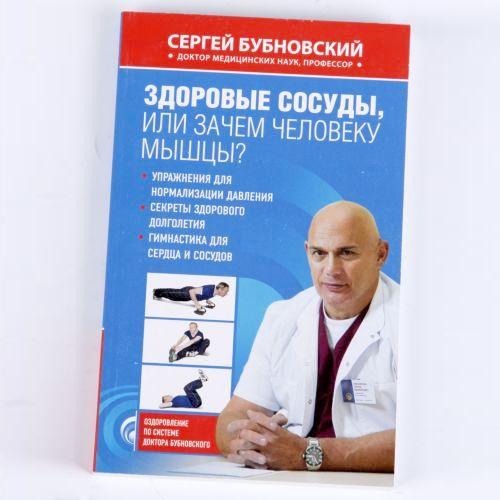 «Здоровые сосуды, или Зачем человеку мышцы?» Сергей Бубновский