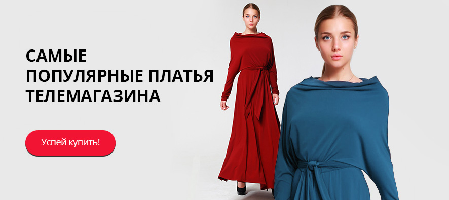 Шоп 24 телемагазин платья