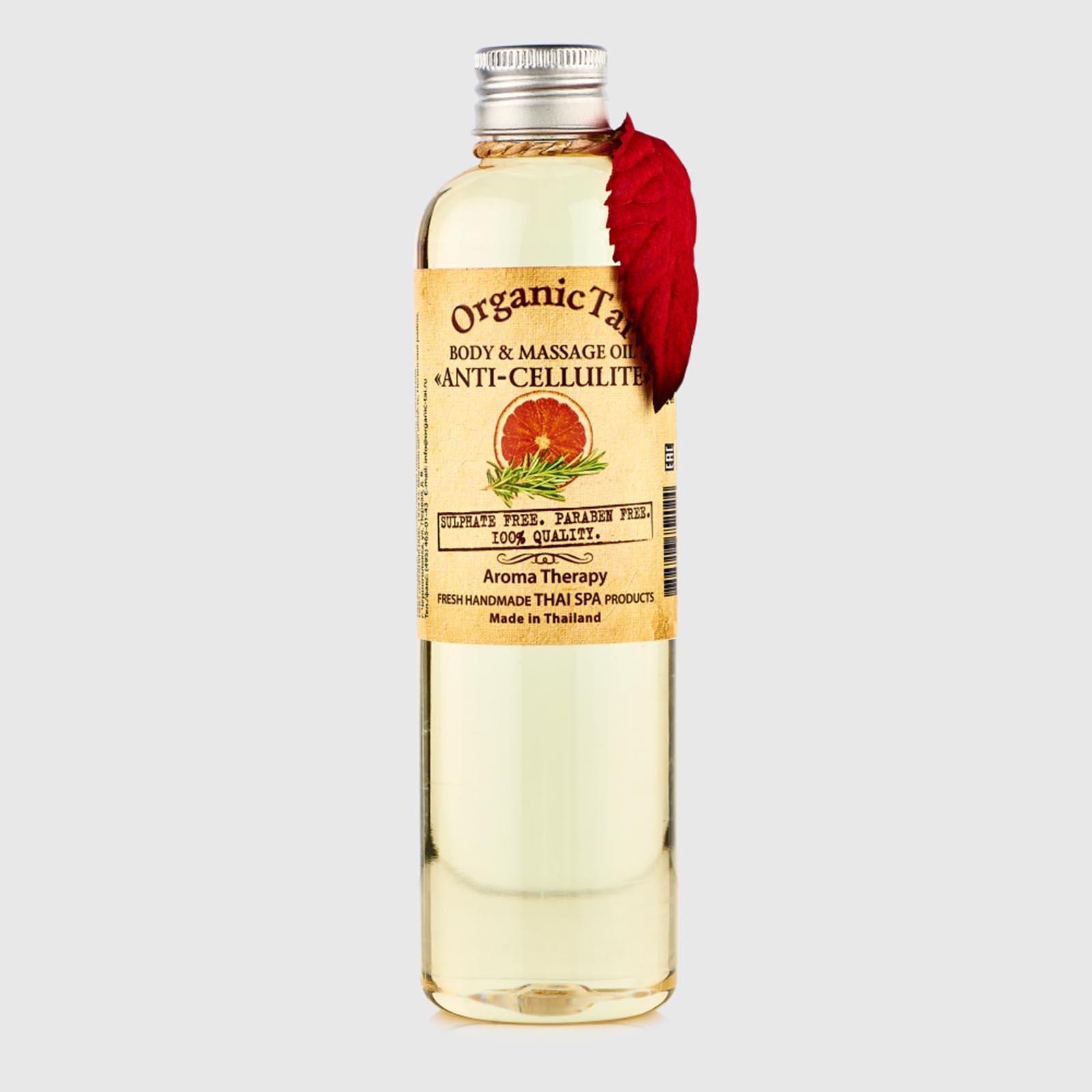 Масло для тела и аромамассажа «Антицеллюлитное»