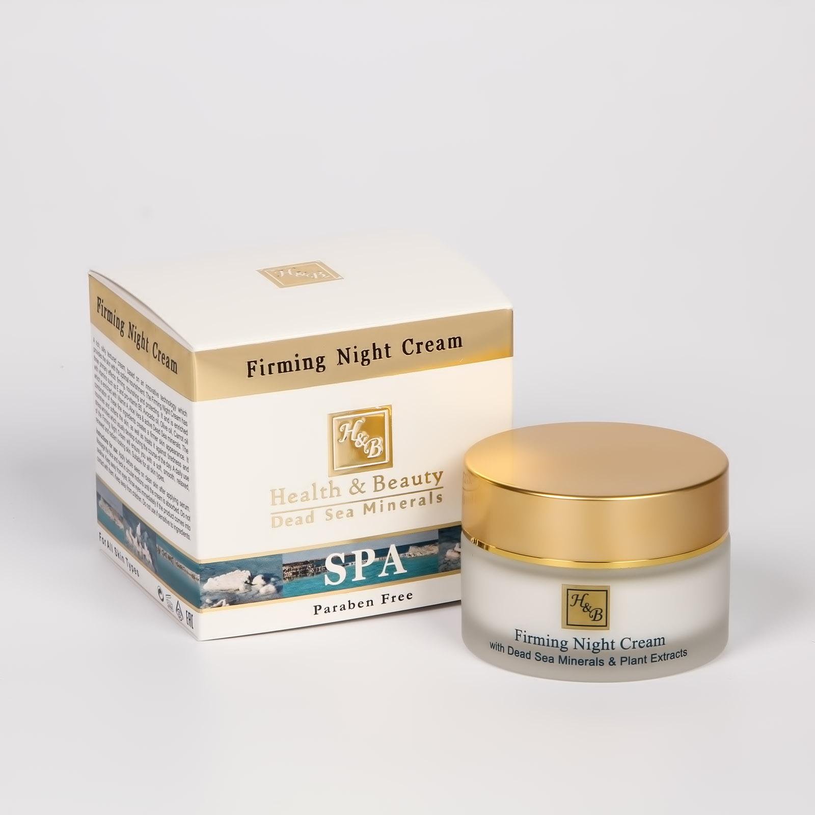 Укрепляющий ночной крем для упругости кожи