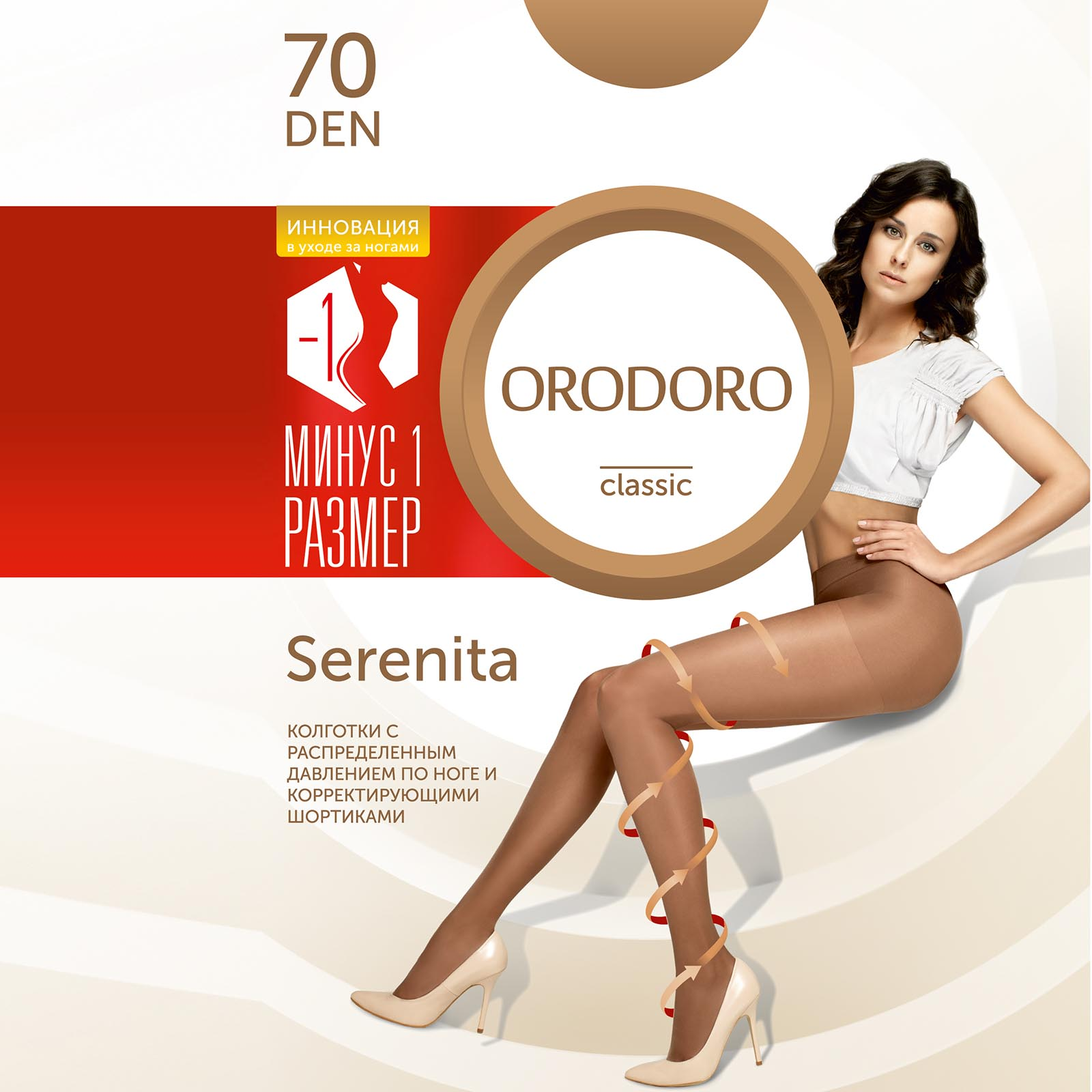Комплект колготок Orodoro «Минус 1 размер» 70 den