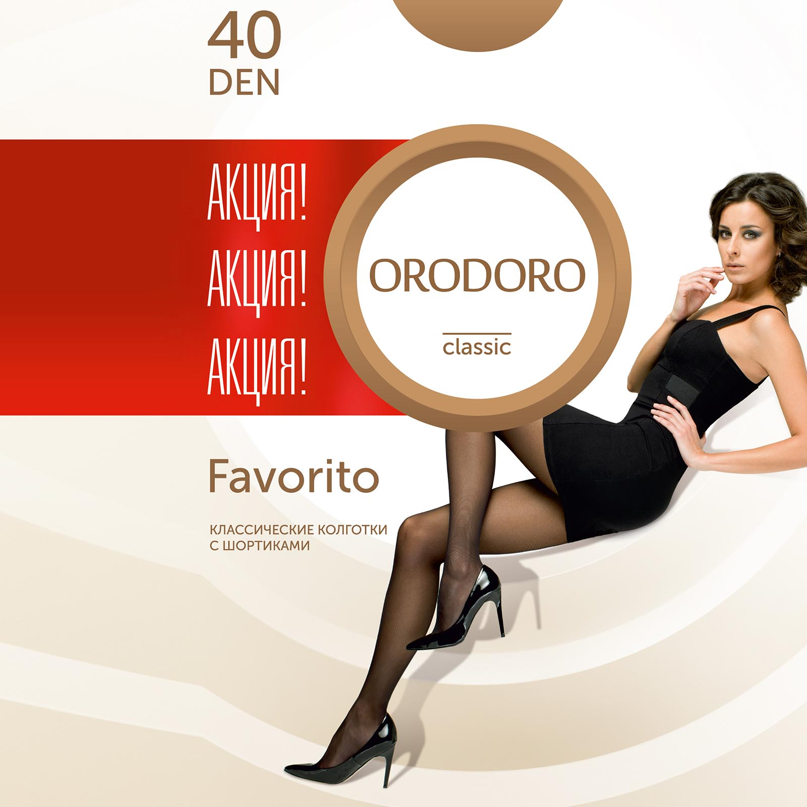 Комплект колготок c удобными шортиками Orodoro 40 den